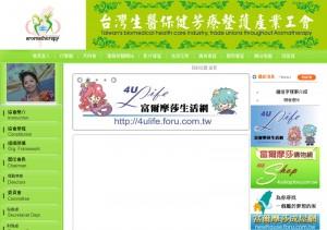 台灣生醫保健芳療整護產業工會